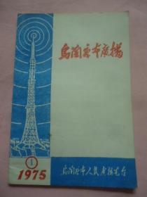 乌兰察布广播1975年第1期