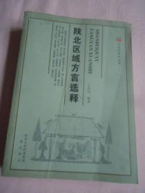 陕北区域方言选释