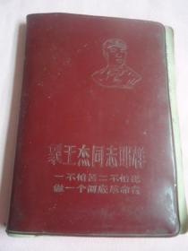中医验方选集(手抄本)