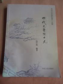 明代文豪陳士元(灤州文史資料第十五輯)