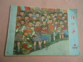 红小兵(1978年第9期)