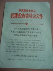 關于蔚縣東凡莊大隊黨支部書記大罵群眾問題的通報