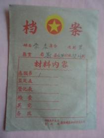 1958年中國新民主主義青年團入團志愿書(原袋裝)