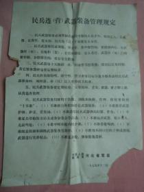 民兵連(營)武器裝備管理規定