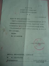 蔚縣教育局關于啟用財務專用章及下屬中心校七十七牧印章的通知