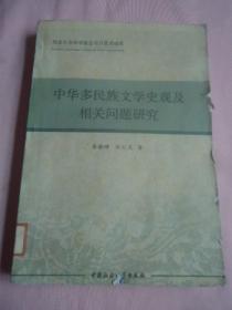 中华多民族文学史观及相关问题研究