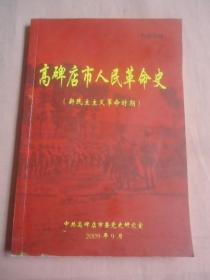 高碑店市人民革命史(新民主主義革命時期)內部刊物
