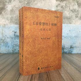 产品名称:《玉堂禁经》校释:书道名... 主题:书法艺术理论