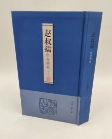 《赵叔孺印存精粹》上海人民美术出版社2021-07一版一印精装24开368页