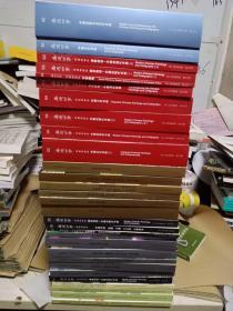 嘉德拍卖书画专场 拍卖图录30本合售不重复,随机