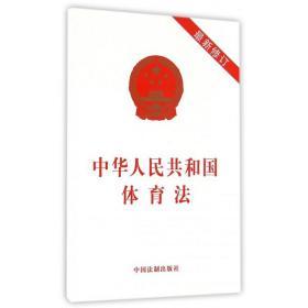 中华人民共和国体育法(  修订)