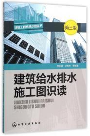 建筑给水排水施工图识读(D3版)/建筑工程快速识图丛书