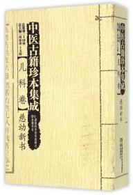 中医古籍珍 集成(儿 卷慈幼新书)