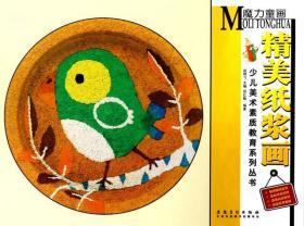 精美纸浆画/少儿美术素质教育系列丛书