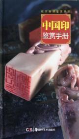 中国印鉴赏手册(精)/城市格调鉴赏系列
