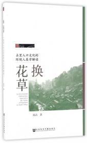换花草:占里人口文化的环境人类学解读