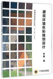 建筑环境色彩规划设计/环境艺术设计丛书