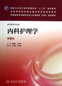 内科护理学(供护理学专业用D3版全国高等学校医药 成人  教育专科规划教材)