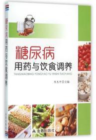 糖尿病用药与饮食调养