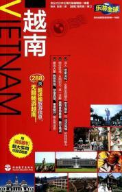 越南/乐游全球