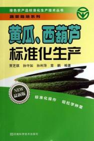 黄瓜西葫芦标准化生产(  版)/蔬菜栽培系列/绿色农产品标准化生产技术丛书