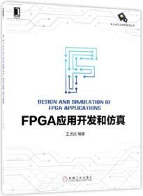 FPGA应用开发和仿真/电子电气   技术丛书