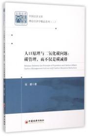 人口原理与二氧化碳问题(碳管理而不仅是碳减排)/理论经济学精品系列/中国经济文库