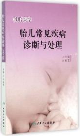 胎儿常见疾病诊断与处理(母胎医学)