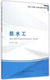 防水工(建筑工程施工职业技能培训教材)