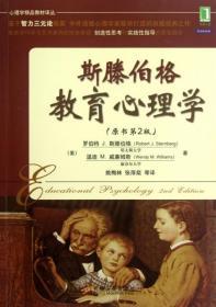 斯滕伯格教育心理学(原书D2版)/心理学精品教材译丛
