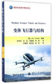变体飞行器与结构/国防科技著作精品译丛