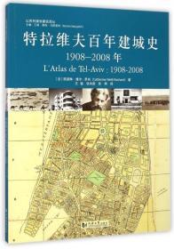 特拉维夫百年建城史(1908-2008年)/以色列规划建筑译丛