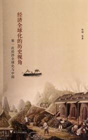 经济全球化的历史视角(D一次经济全球化与中国)