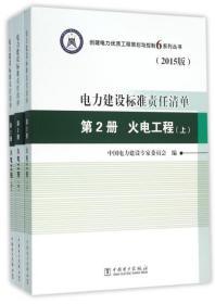 电力建设标准责任清 (D2册火电工程上中下2015版)/创建电力优质工程策划与控制6系列丛书