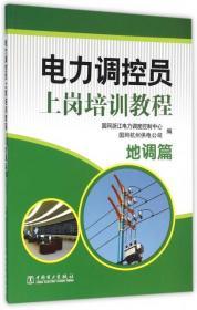 电力调控员上岗培训教程(地调篇)