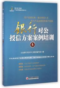 银行对公授信方案案例培训(5)/银行客户经理产品经理 格  丛书