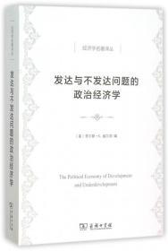 发达与不发达问题的政治经济学/经济学名著译丛