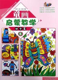 童画启蒙教学(5综合篇)/新概念少儿美术绘画学习乐园