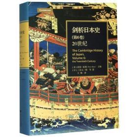 剑桥日本史(第6卷20世纪)(精)