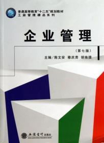 企业管理(D7版普通高等教育十二五规划教材)/工商管理精品系列