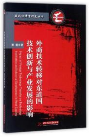 外商技术转移对东道国技术创新与产业发展的影响/现代经济学研究丛书