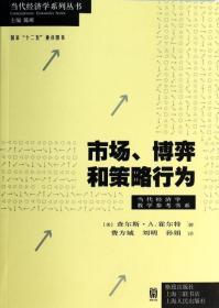 市场博弈和策略行为/当代经济学教学参考书系/当代经济学系列丛书