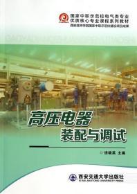 高压电器装配与调试(  中职示范校电气类专业优质核心专业课程系列教材)