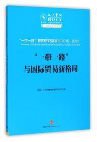 与国际贸易新格局(    智库研究蓝皮书2015-2016)/人大重阳智库作品系列