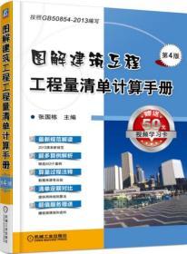 图解建筑工程工程量清 计算手册(D4版)