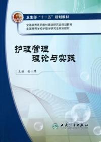 护理管理理论与实践(全国高等学校护理学   规划教材)