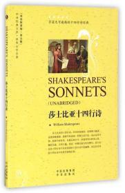 莎士比亚十四行诗(世界文学名著英语原著版)/中译经典文库