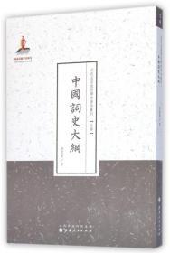 中国词史大纲/近代名家散佚学术著作丛刊