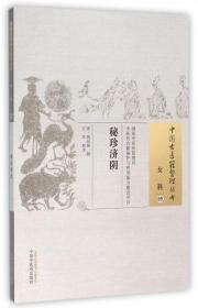 秘珍济阴/中国古医籍整理丛书