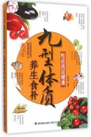 九型体质养生食补(吃法决定健康)